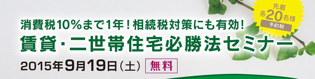 賃貸・二世帯住宅必勝法セミナー in渋谷Hikarie 2015/09/19